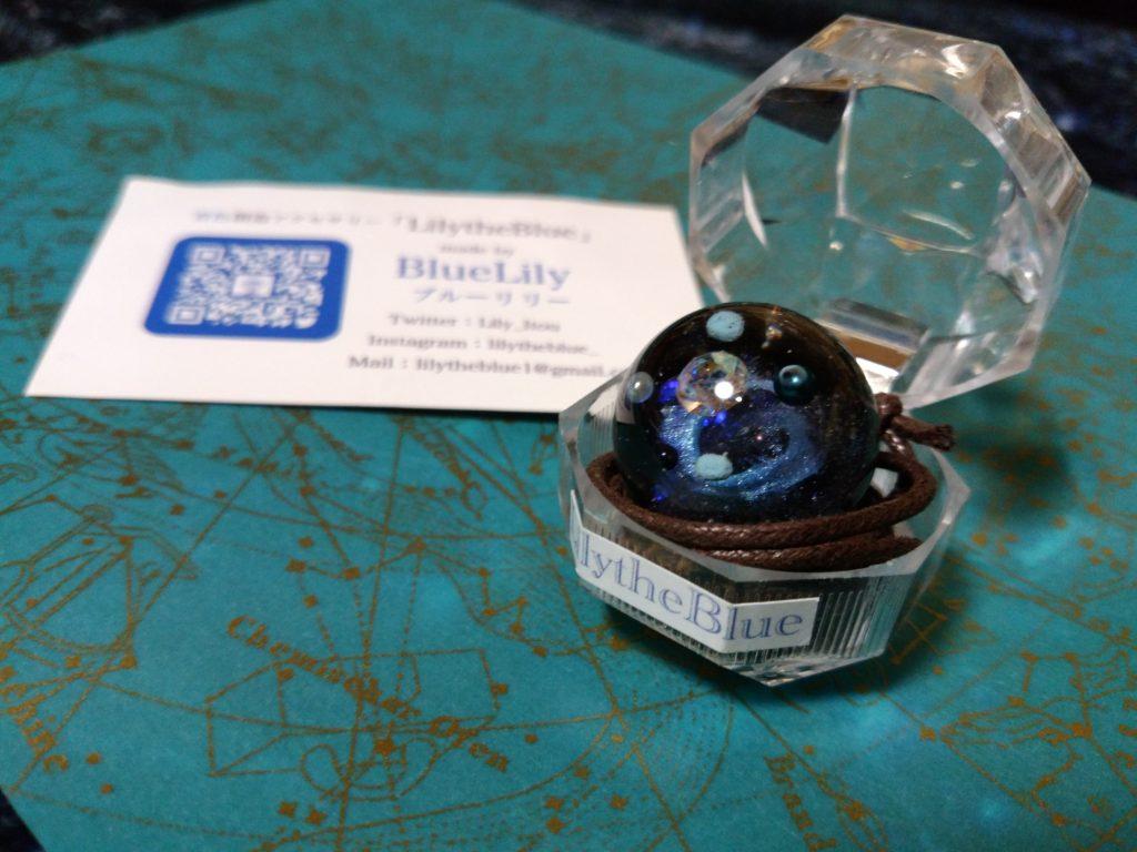 Blue Lilyさま 大宇宙ペンダント